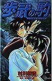 歩武の駒 3 (少年サンデーコミックス)
