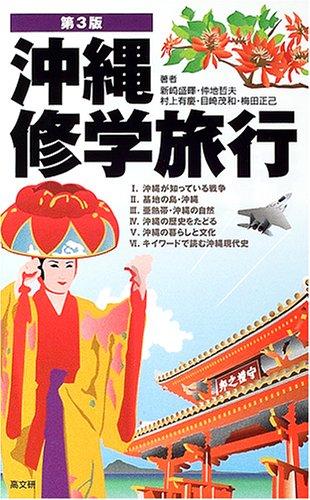 沖縄修学旅行の詳細を見る