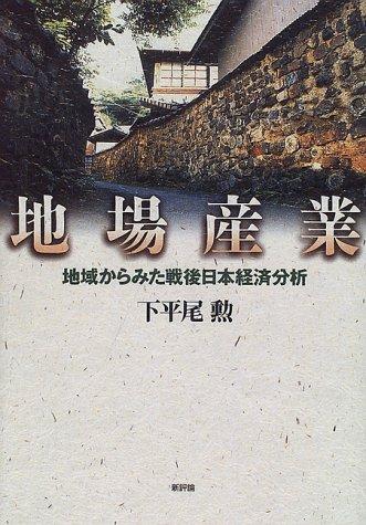 地場産業―地域からみた戦後日本経済分析