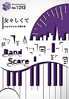 バンドスコアピースBP1212 女々しくて / ゴールデンボンバー (Band Piece Series)