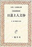 日蓮上人文抄 (名著/古典籍文庫―岩波文庫復刻版)