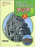 日本とのつながりで見るアジア 過去・現在・未来〈第4巻〉東南アジア(2)