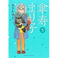 傘寿まり子(3) (BE・LOVEコミックス)