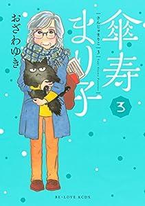 傘寿まり子 3巻 表紙画像