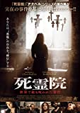死霊院 世界で最も呪われた事件 [DVD]