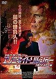 ドルフ・ラングレン in エリミネイト・ソルジャー HDマスター版[DVD]