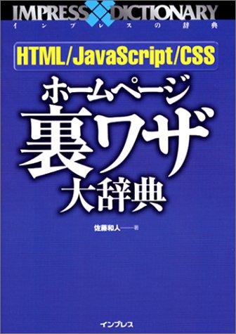 HTML/JavaScript/CSSホームページ裏ワザ大辞典 (インプレスの辞典)の詳細を見る
