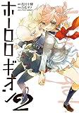 ホーロロギオン(2) (電撃コミックス)