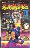 忍者龍剣伝2 暗黒の邪神剣完全攻略テクニックブック
