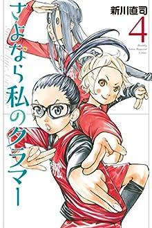 Sayonara Watashi no Cramer (さよなら私のクラマー) 01-04