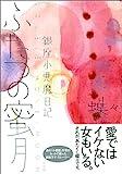 ふたつの蜜月 ~銀座小悪魔日記
