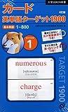 カード英単語ターゲット1900 基本単語1~800 (大学JUKEN新書)