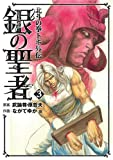 銀の聖者 3―北斗の拳トキ外伝 (BUNCH COMICS)