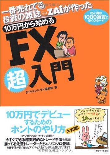 一番売れてる投資の雑誌ザイが作った 10万円から始めるFX超入門—初心者は1000通貨で安心スタート