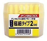 デンタルプロ 歯間ブラシ I字型 極細タイプ サイズ2(SS) 50本入
