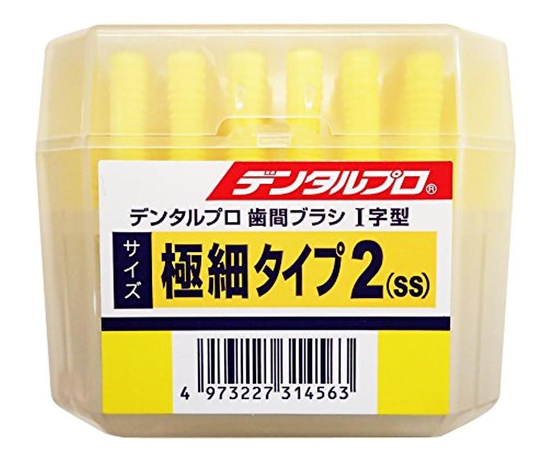 基本的な不適切な砂利デンタルプロ 歯間ブラシ I字型 極細タイプ サイズ2(SS) 50本入