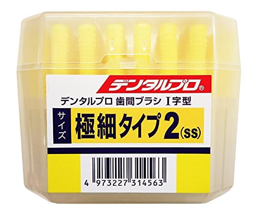 コーン鷲測定可能デンタルプロ 歯間ブラシ I字型 極細タイプ サイズ2(SS) 50本入