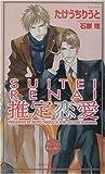 推定恋愛 (SHYノベルス / たけうち りうと のシリーズ情報を見る