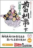 前田利常 (下) (光文社文庫)