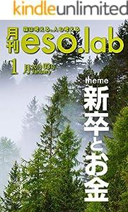 月刊eso.lab 3巻 表紙画像