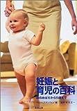 妊娠と育児の百科―命のめばえから5歳まで