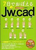 7日でおぼえるJw_cad[Jw_cad8対応]