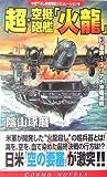 超・空挺砲艦「火龍」〈3〉激突!マリアナ沖殲滅戦 (コスモノベルス)