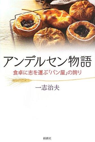 アンデルセン物語 食卓に志を運ぶ「パン屋」の誇りの詳細を見る