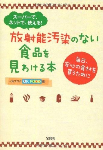 放射能汚染のない食品を見わける本の詳細を見る