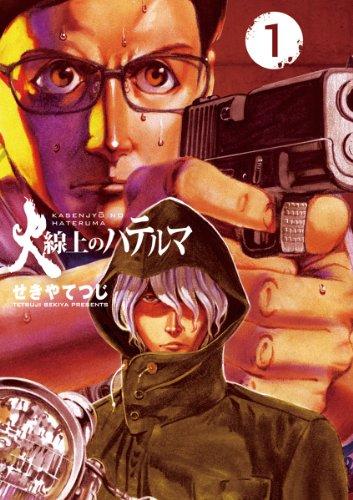 火線上のハテルマ(1) (ビッグコミックス)