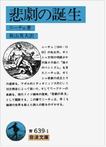悲劇の誕生 (岩波文庫)の詳細を見る