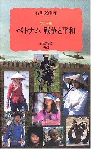 カラー版 ベトナム 戦争と平和 (岩波新書 新赤版 (962))の詳細を見る