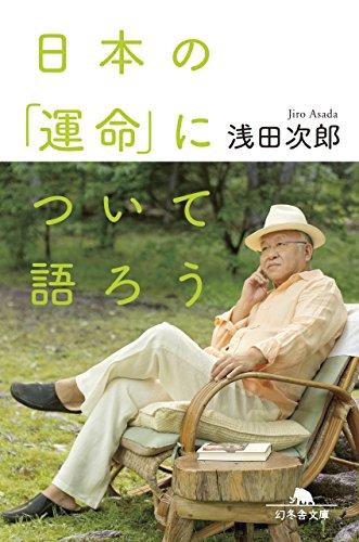 日本の「運命」について語ろう (幻冬舎文庫)の詳細を見る