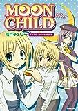 Moon child―Typeーmoon作品集 (IDコミックス DNAメディアコミックススペシャル)