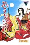 あさきゆめみし―源氏物語 (12) (講談社コミックスミミ (389巻))