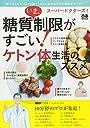 スーパードクターズ いま 糖質制限がすごい ケトン体生活のススメ (ぴあMOOK)
