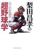 梨田昌孝の超野球学—フィールドの指揮官