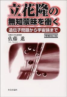 Amazon.co.jp: 立花隆「嘘八百...