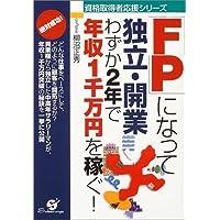 「FP」になって独立・開業 わずか2年で年収1千万円を稼ぐ! (資格取得者応援シリーズ)