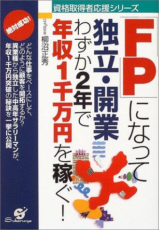 「FP」になって独立・開業 わずか2年で年収1千万円を稼ぐ! (資格取得者応援シリーズ)の詳細を見る