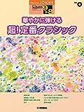 STAGEA クラシック 9~8級 Vol.6 華やかに弾ける 超! 定番クラシック (STAGEAクラシック・シリーズ グレード9~8級) 画像