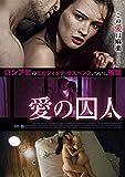 愛の囚人[ATVD-17460][DVD] 製品画像