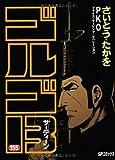 ゴルゴ13 155 (SPコミックス)