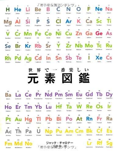 世界で一番楽しい元素図鑑の詳細を見る