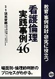 看護倫理実践事例46―教育・事例検討・研究に役立つ