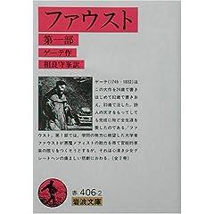 岩波文庫 ゲーテ 『ファウスト 第一部』の商品写真