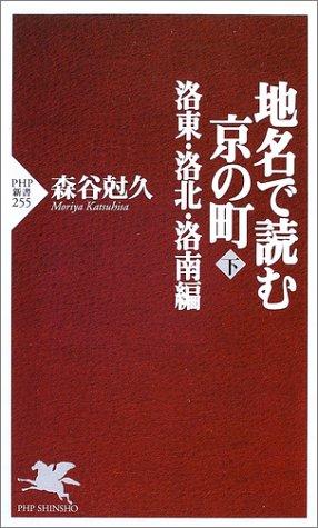 地名で読む京の町〈下〉 洛東・洛北・洛南編 (PHP新書)