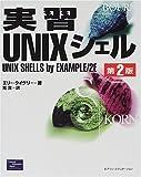 実習UNIXシェル