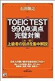 TOEIC(R) TEST990点満点 完璧対策―これ一冊で上級者の弱点を集中解説 (アスカカルチャー)
