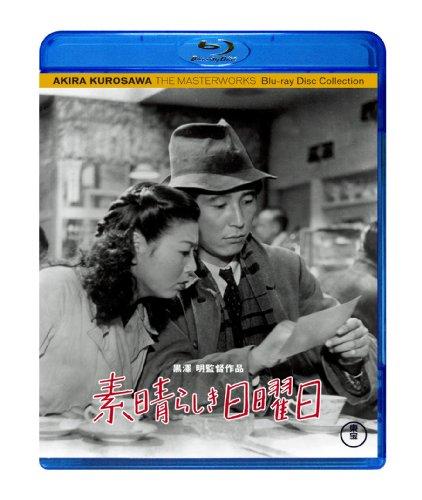 素晴らしき日曜日 [Blu-ray]